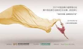 2017中国品牌价值管理论坛暨中国品牌【金象奖】总决赛、颁奖典礼