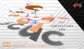 GCUC China  全球联合办公峰会 • 中国上海 2017年11月11日-14日再度登陆上海!