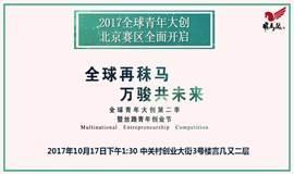 10月17日 | 飞马旅全球青年大创(北京赛区启动仪式)