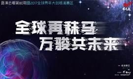10.19 路演去哪第80期暨2017全球青年大创杨浦赛区,消费升级专场,大赛开启!!