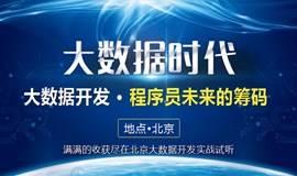 北京大数据实战开发转型—程序员未来的筹码