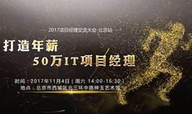 【2017北京IT项目经理交流大会】打造年薪50万+的IT项目经理!