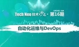Tech Neo技术沙龙•第16期——自动化运维与DevOps