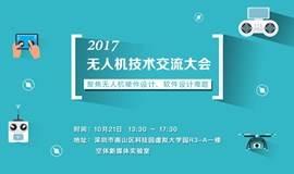 2017电子工程师无人机技术交流大会