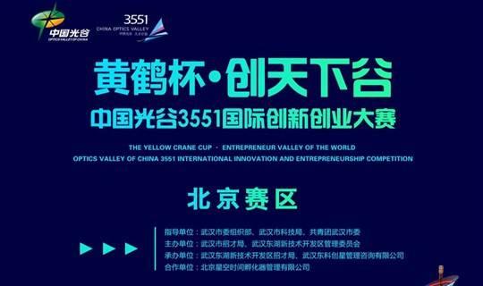 中国光谷 3551 国际创赛北京选拔赛观众招募!!!