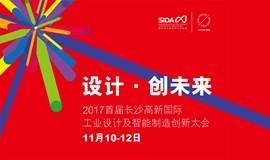 2017首届长沙高新国际工业设计及智能制造创新大会-创客与城市未来座谈会