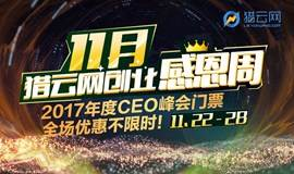 《赋能万物 智领未来》2017年度CEO峰会暨猎云网创投颁奖盛典