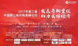 2017年第三届中国新三板并购高峰论坛