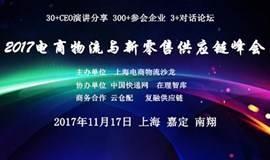 11月17日上海2017电商物流与新零售供应链峰会