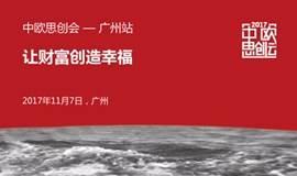 中欧思创会:让财富创造幸福(11月7日,广州)