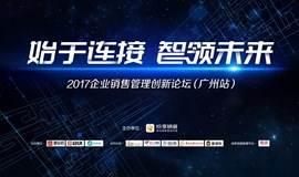 2017企业销售管理创新论坛(广州站)