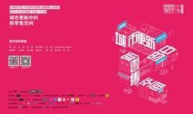 [城事设计节]主题论坛-城市更新中的新零售空间