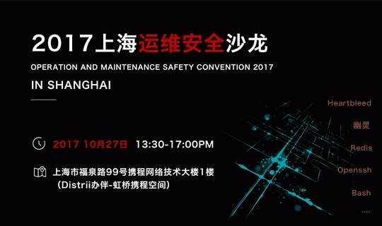 2018上海互联网运维安全沙龙(CSDN、奇虎360等 实战案例分析)