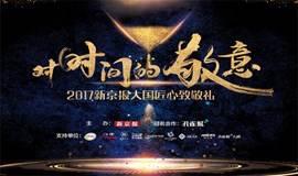 """对时间的敬意——2017新京报""""大国匠心""""致敬礼"""