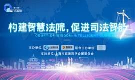 活动·上海| 构建智慧法院,促进司法智能—魔方大数据(19)