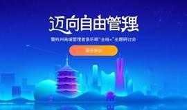 为您解密职场高效能(二)时间与绩效 ——杭州主线+职场精英俱乐部活动