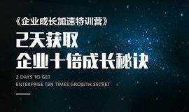 总裁特训营:2天获取企业10倍成长秘诀!