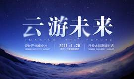 """""""云游未来""""CG产业峰会"""