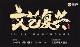 2017第二届中国文娱产业峰会