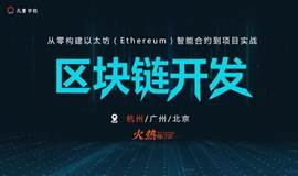 『区块链开发』从零构建以太坊(Ethereum)智能合约到项目实战(杭州站)