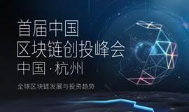11月18日首届中国区块链创投峰会--杭州(活动已推迟)