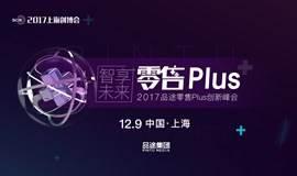 """""""智享未来""""——2017品途零售Plus创新峰会"""
