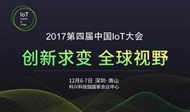 【2017中国IoT大会邀请函】高通、微软、华为、TI、安森美、City Verve、东芝等全球大咖邀你来参会 !(附已确定出席嘉宾名单)