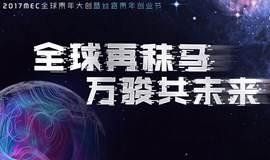 飞马旅、科翔资本2017全球青年大创黄浦赛区路演
