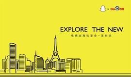 2017百度国际&Snapchat电商出海私享会-深圳站
