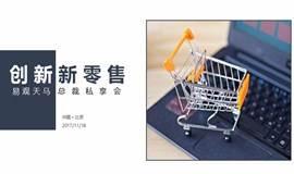 创新新零售——易观天马总裁私享会