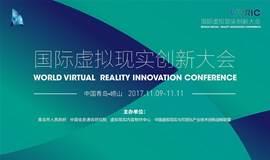 国际虚拟现实创新大会