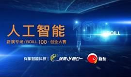 BOILL 100·创业大赛-人工智能专场路演