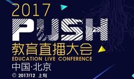 2017 PUSH | 教育直播大会