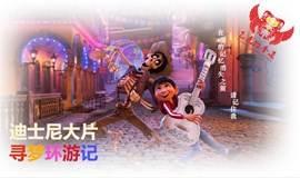 飞虎观影活动 11月26日 迪士尼首映动画片《寻梦环游记》