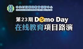 【Demo Day第23期】在线教育项目路演·天使专场