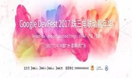 Google DevFest 2017珠三角联动嘉年华
