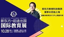 2017年第39届新东方国际教育展(俞敏洪亲临现场!)