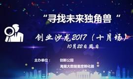 """""""寻找未来独角兽""""   创业沙龙2017(十月场)"""