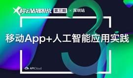 【移动战略说 · 第三期】移动App+人工智能应用实践