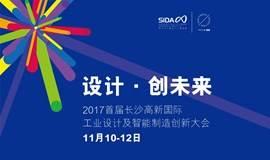 2017首届长沙高新国际工业设计及智能制造创新大会-设计创新驱动智能制造高峰论坛