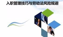 《员工入职与劳动关系建立的法律风险如何防范?》— 金柚网武汉站 第一期