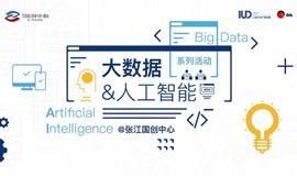 分享沙龙——大数据+人工智能,加速驱动行业变革