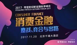 2017零壹财经新金融秋季峰会