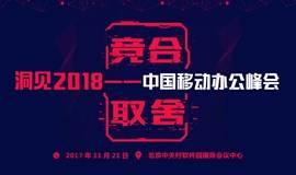 洞见2018——中国移动办公峰会