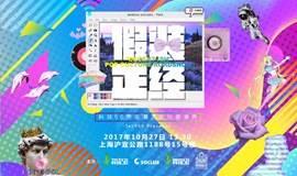 科技50青年潮流文化路演show