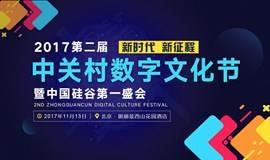 2017第二届中关村数字文化节暨中国硅谷第一盛会