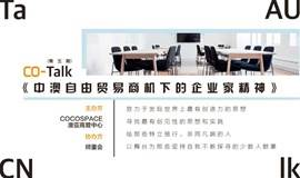 CO—Talk 第五期——《中澳自由贸易商机下的企业家精神》