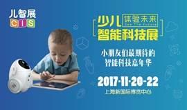体验未来!带孩子来2017少儿智能科技展,开启探索之旅
