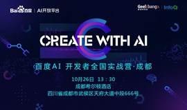 百度AI开发者实战营·成都站:现场体验百度80+项人工智能技术能力