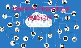 物联网PaaS承载未来业务 高峰论坛